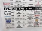 未経験歓迎♪コムサイズム アピタ阿久比店でスタッフ募集中!