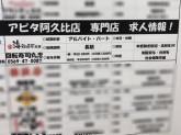 海転寿司☆丸忠アピタ阿久比店でパート・アルバイト大募集!