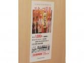 天ぷらで「日本一の食べもんや」を目指す仲間、大募集!