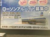 ローソン 渋谷元代々木町店でオープニングスタッフ募集中☆