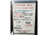 しんぱち食堂 蒲田店でホール・キッチンスタッフ募集中!