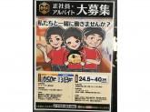 ラーメンチェーンで働きませんか♪ 蒲田店でスタッフ募集中!
