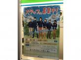 ファミリーマート 蒲田駅東店で一緒に働いてみませんか?
