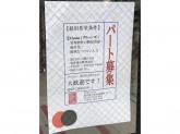 主婦(夫)・シニア大歓迎◎清掃・軽作業スタッフ募集!