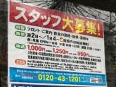 社員昇格制度あり♪カラオケ館 錦本店でスタッフ募集中!