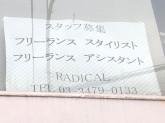 RADICAL(ラディカル)でスタッフ募集中!
