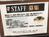 珈琲店 長靴と猫 アルバイト募集中!