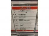 未経験者歓迎!高校生OKの洋菓子販売スタッフ☆
