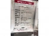 はん・印刷のOTANI スタッフ募集中!