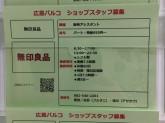 【シフト制☆】無印良品 広島パルコ店でアルバイト募集中!