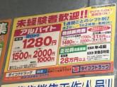 【ダイコクドラック】新宿三丁目店でスタッフ募集中!