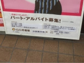 主婦歓迎♪CoCo壱番屋 中区新天地店スタッフ募集中!