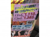 時給UPキャンペーン中☆笑笑 広島八丁堀駅前店スタッフ募集!