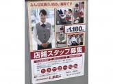 ファッションセンターしまむら 蒲田店で働いてみませんか?