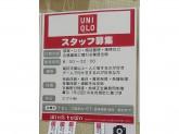ユニクロ ウイングタウン岡崎店◆販売スタッフ