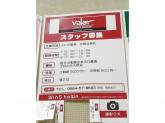 【バロー ウイングタウン岡崎店】◆店舗スタッフ◆週4~OK!