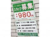 1日3時間〜OK♪トヨタレンタカー淀屋橋北浜店スタッフ募集中