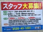 【週2日~OK】カラオケ館のスタッフ大募集