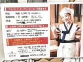 韓国料理店「吾照里」にてホールスタッフの大募集♪
