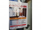 やよい軒 東上野店でスタッフ募集中!