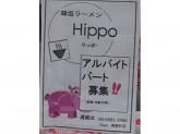 鶏塩ラーメン Hippo スタッフ募集!経験・年齢不問◎