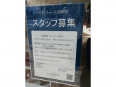 ☆episode元町店☆ノルマなし♪接客販売スタッフ募集!