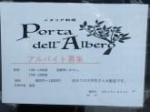 ポルタ デッラ アルベロでアルバイト募集中!