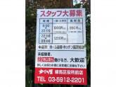 未経験OK☆かごの屋 スタッフ募集!22時~時給1250円~