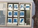 ニチイケアセンター 東神戸でスタッフ募集中!
