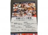 ライトオン ブルメールHAT神戸店でアルバイト募集中!