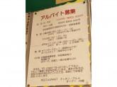 まかない付☆レストラン キッチングルメ安城店でスタッフ募集!