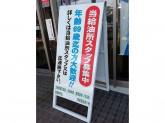 コスモ石油 セルフピュア岡崎末広SSでスタッフ募集中!