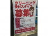 クリーニングの洗光舎 赤坂店で受付スタッフ募集中!