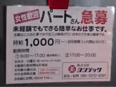 試用期間あり☆社保完備♪株式会社 ヨシテックでスタッフ募集!