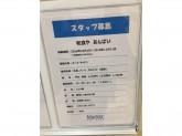 和食や あんばい ブルメールHAT神戸店でアルバイト募集中!