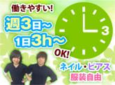 ≪経験者優遇≫週3日、1日3h〜OK!!auスマホに...