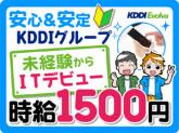 【未経験歓迎】IT系オフィスワークデビューのチャンス!