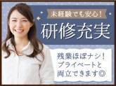 大手ホテルの電話交換(シフト相談可)英語も使えます!