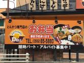 とんかつ専門店 かつ丼のかつさと スタッフ募集中☆