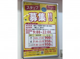 ◆ザ・ダイソー◆店舗スタッフ 時給900円~