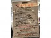 Share+(シェアプラス)◆アパレル販売のオシゴト♪
