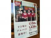すき家 新宿二丁目店で牛丼店スタッフ募集中!