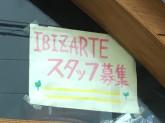 IBIZARTE(イビサルテ)スタッフ募集中!