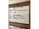 森野サンプル 広島店でアルバイト募集中!