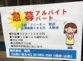 和光クリーニング 中落合店でお仕事しませんか?