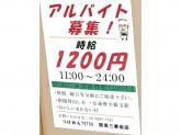 つけめんTETSU 阪急三番街店でラーメン店スタッフ募集♪