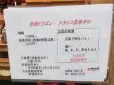 浜焼ドラゴン 大阪駅前第3ビル店でアルバイト!!