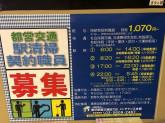 東京都営交通協力会メンテナンス本部 六本木駅 スタッフ募集!