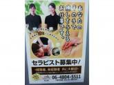 クイックリフレッシュ きらく 西九条店でスタッフ募集!!