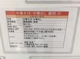 平日のみOK!ランチ2h〜も◎時給1000円〜賢く稼ごう☆